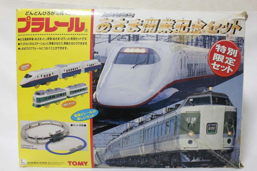 北陸新幹線あさま開業記念セットの中はとってもきれい