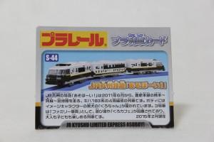 JR九州特急あそぼーい!プラ列車カード