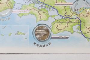 東海道新幹線記念硬貨
