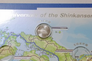 山陽新幹線記念硬貨