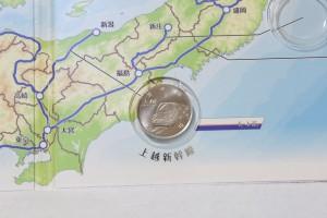 上越新幹線記念硬貨