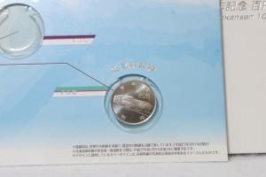 東北新幹線記念硬貨